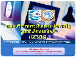 ระบบบริหารการเงินการคลังภาครัฐแบบอิเล็กทรอนิกส์ ( GFMIS )