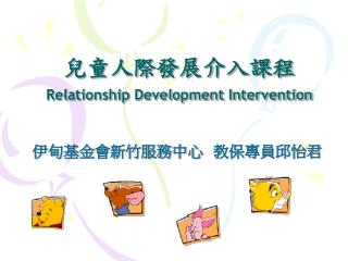 兒童人際發展介入課程 Relationship Development Intervention