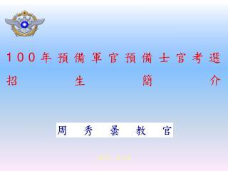 100 年預備軍官預備士官考選 招生簡介