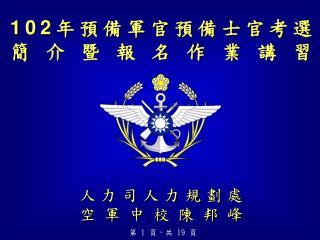 102 年預備軍官預備士官考選 簡介暨報名作業講習