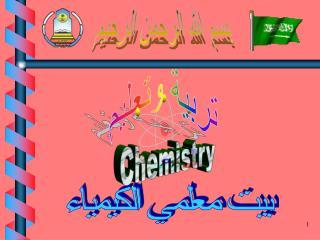 بيت معلمي الكيمياء