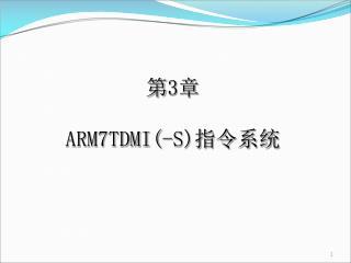 第 3 章 ARM7TDMI(-S)指令系统