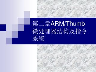 ??? ARM/Thumb ???????????