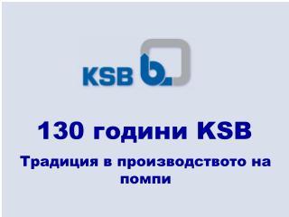 130  години  KSB