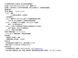 「日本信頼性学会 LCC 研究会 第 100 回 記念 講演会」 【日程】  2012 年 11 月 17 日(土) 14:00 ~ 17:00  (開場 13:30 )