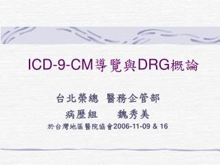 ICD-9-CM ??? DRG ??
