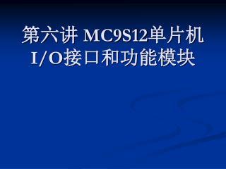 ???  MC9S12 ??? I/O ???????
