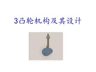 3 凸轮机构及其设计