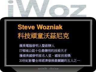 Steve Wozniak 科技頑童沃茲尼克