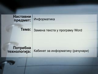 Наставни предмет : Тема : Потребна технологија :