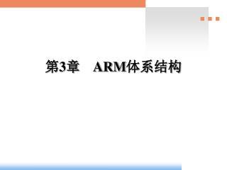 第3章     ARM 体系结构
