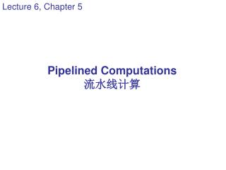 Pipelined Computations 流水线计算