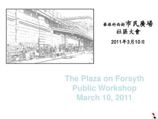 The Plaza on Forsyth Public Workshop March 10, 2011