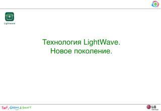 Технология  LightWave . Новое поколение.