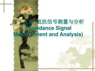 第十五章  阻抗信号测量与分析 (Impedance Signal Measurement and Analysis)