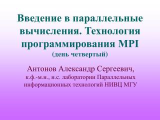 Введение в параллельные вычисления. Технология программирования MPI  ( день четвертый )