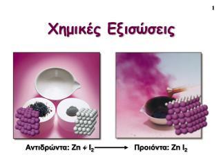 Χημικές Εξισώσεις