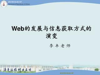 Web 的发展与信息获取方式的演变