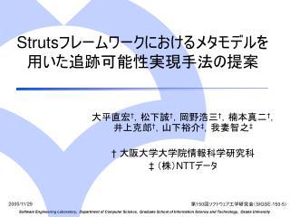 Struts フレームワークにおけるメタモデルを用いた追跡可能性実現手法の提案