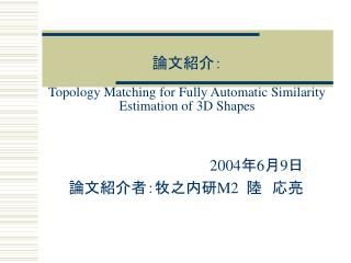 論文紹介: Topology Matching for Fully Automatic Similarity Estimation of 3D Shapes