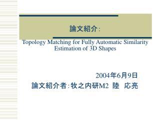 論文紹介: Topology Matching for Fully Automatic Similarity Estimation of 3D Shapes