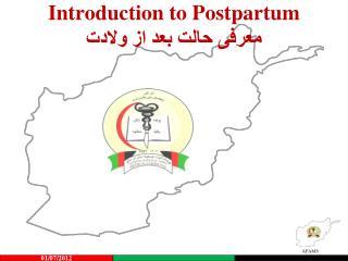 Introduction to Postpartum معرفی حالت بعد از ولادت