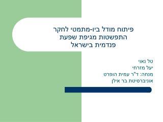 פיתוח מודל ביו-מתמטי לחקר     התפשטות מגיפת שפעת    פנדמית בישראל