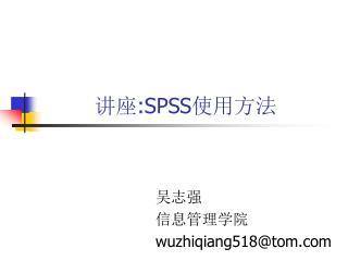 讲座 :SPSS 使用方法