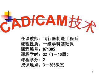 CAD/CAM ??