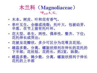 木兰科 ( Magnoliaceae ) * P 6-15  A ∞  G ∞