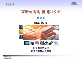 WiBro  접속 및 핸드오버