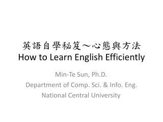 英語自學秘笈~心態與方法 How to Learn English Efficiently