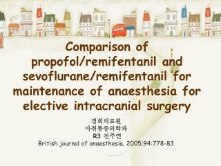 경희의료원 마취통증의학과 R3  전주연 British journal of anaesthesia. 2005;94:778-83