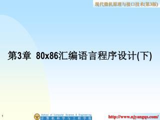 第 3 章   80x86 汇编语言程序设计 ( 下 )