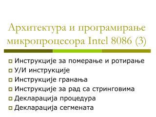 Архитектура и програмирање микропроцесора  Intel 8086  ( 3 )