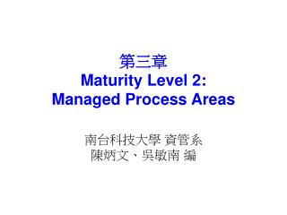 第三章 Maturity Level 2: Managed Process Areas