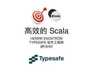 高效的  Scala