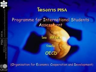 โครงการ  PISA