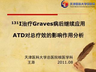 131 I 治疗 Graves 病后继续应用 ATD 对总疗效的影响作用分析