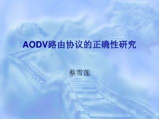 AODV 路由协议的正确性研究