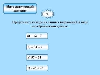 Представьте каждое из данных выражений в виде алгебраической суммы: