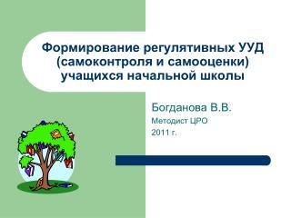 Формирование регулятивных УУД (самоконтроля и самооценки) учащихся начальной школы