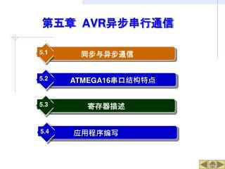 第五章   AVR 异步串行通信