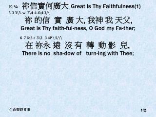 E : ¾ 祢信實何廣大  Great Is Thy Faithfulness (1)           3 3 3\3. w 2\4 4 4\4 3/\