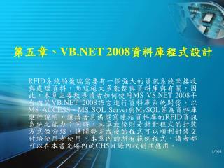 第五章、 VB.NET 2008 資料庫程式設計