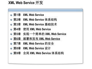 XML Web Service  开发