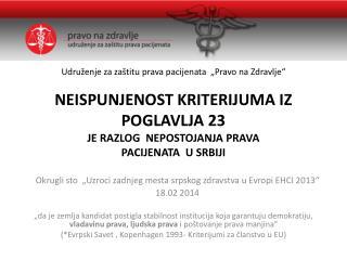"Okrugli sto  ""Uzroci zadnjeg mesta srpskog zdravstva u Evropi EHCI 2013 "" 18.02 2014"