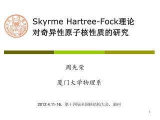 Skyrme Hartree-Fock 理论对奇异性原子核性质的研究
