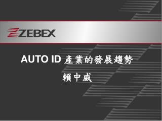 AUTO ID  產業的發展趨勢 賴中威