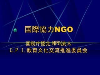 国際協力 NGO 国税庁認定  NPO 法人  C.P.I. 教育文化交流推進委員会